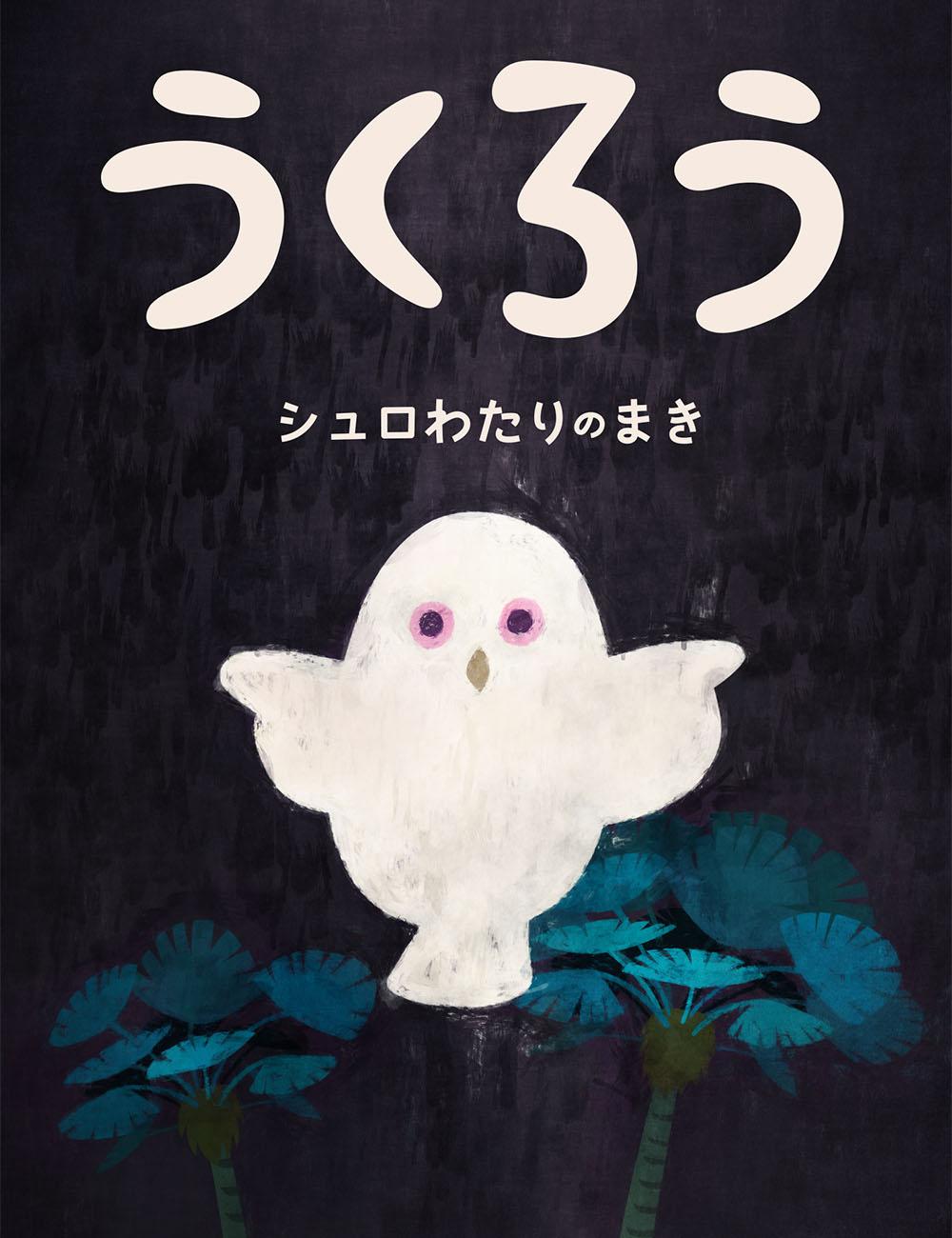 【電子書籍】うくろう シュロわたり 配信中!!